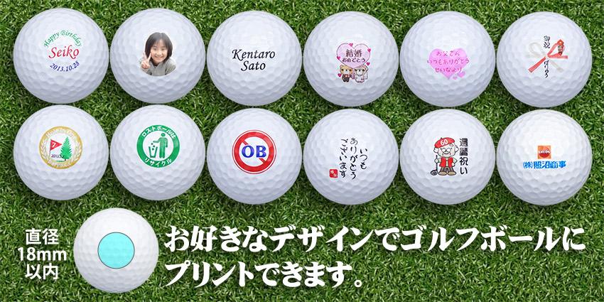 ゴルフ ボール 名 入れ 知らないと損する「自社名を入れてゴルフボールをプレゼント」と「取...